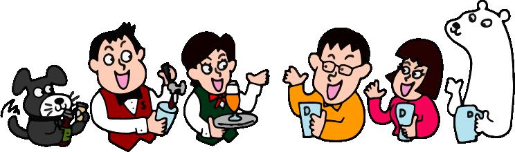 ビアバー・料飲店・ビアファン