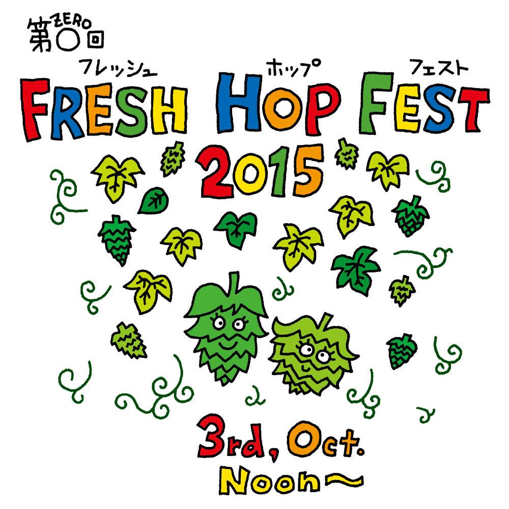 フレッシュホップフェスト2015
