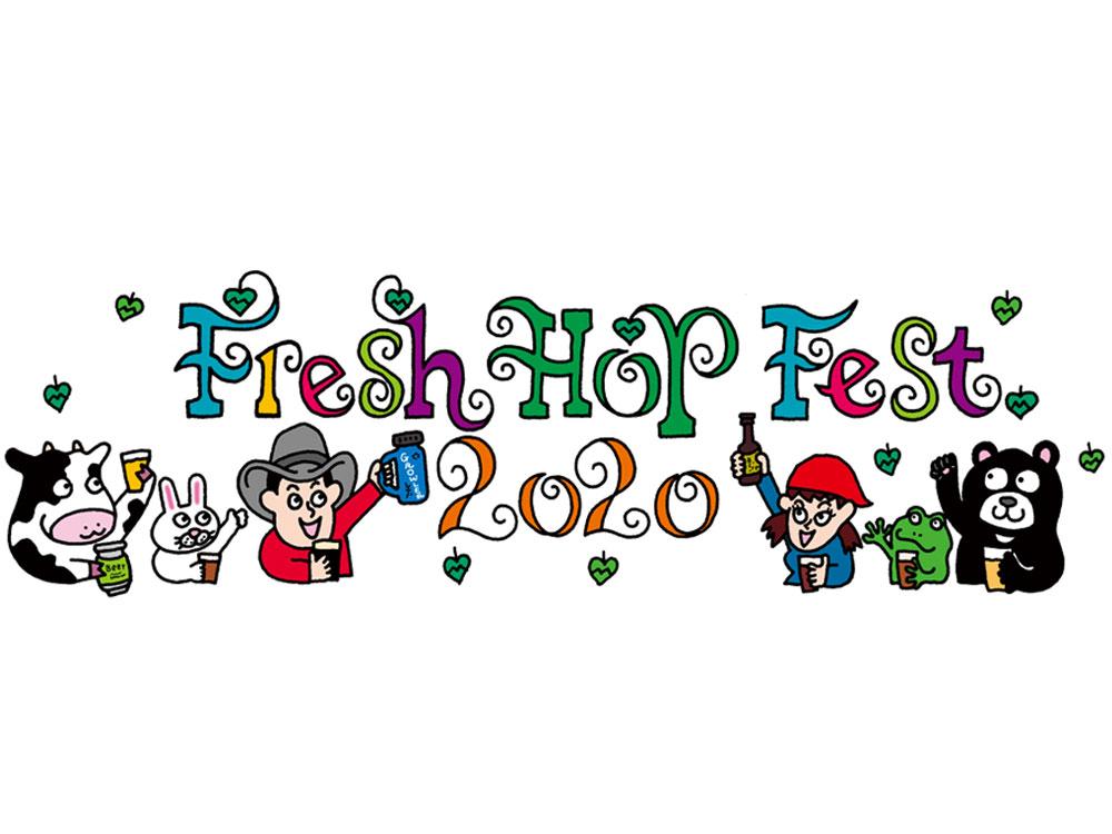 フレッシュホップフェスト2020